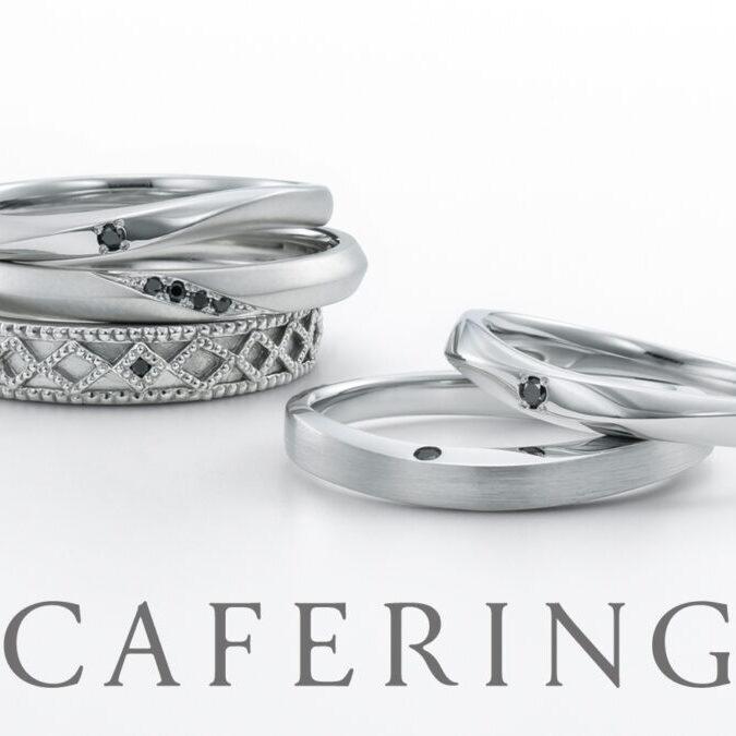 ブラックダイヤの結婚指輪