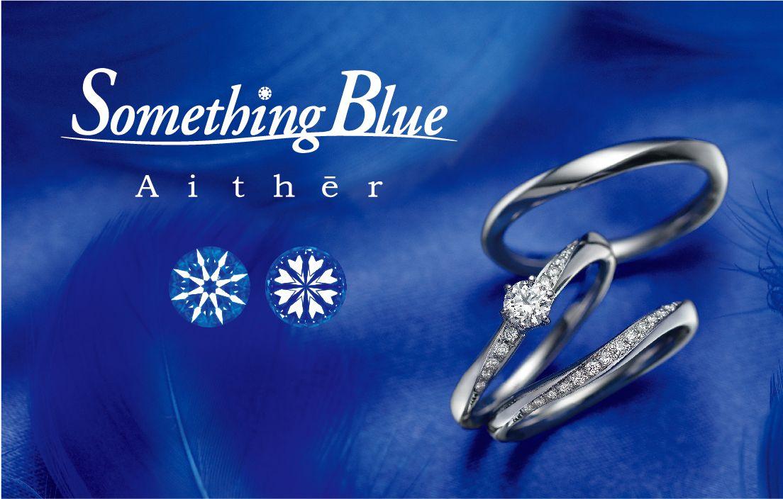 サムシングブルー アイテールの結婚指輪と婚約指輪の画像