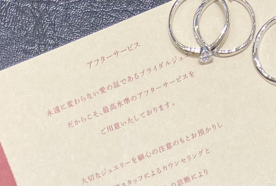 結婚指輪の保証書