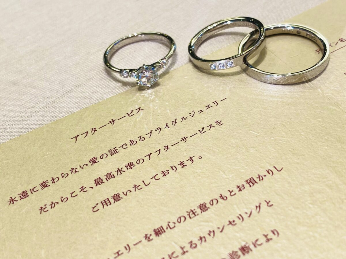 結婚指輪と婚約指輪の保証書