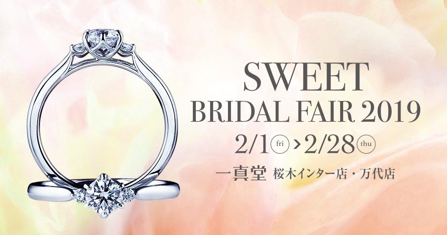 SWEET BRIDAL FAIR