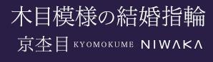 京杢目(きょうもくめ)