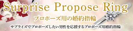 プロポーズ用の婚約指輪