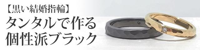 【黒い結婚指輪】タンタルで作る個性派ブラック