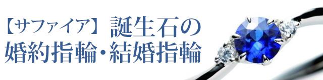 【サファイア】誕生石の婚約指輪・結婚指輪