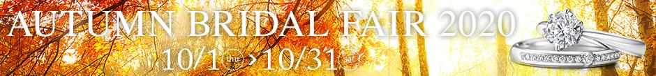 autumnbridalfair