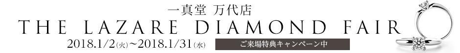 一真堂 万代店 ラザールダイヤモンドフェア10/28-11/30