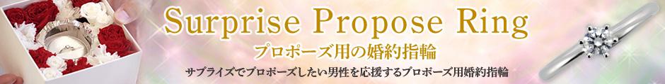 Surprise Propose Ring(プロポーズ用の婚約指輪)