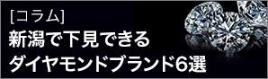 新潟で下見できるダイヤモンドブランド6選