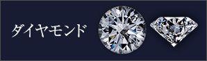 ダイヤモンドの価値を決める4つのC