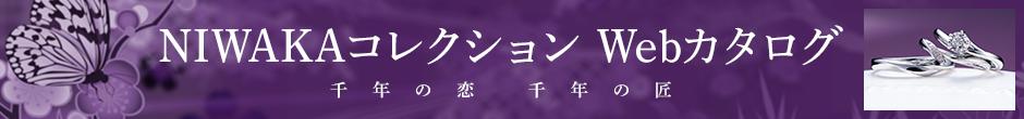 結婚指輪・婚約指輪ブランド「NIWAKA(俄 にわか)」Webカタログ