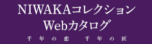 NIWAKAコレクション Webカタログ