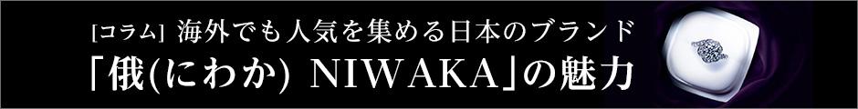 [コラム]海外でも人気を集める日本のブランド「俄(にわか) NIWAKA」の魅力