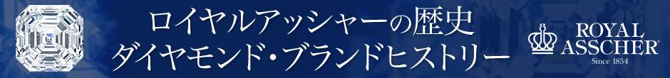 ロイヤルアッシャーの歴史・ダイヤモンド・ブランドヒストリー