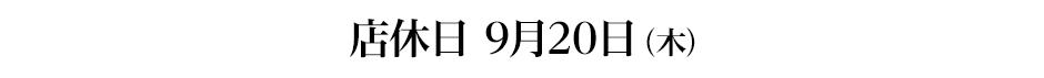 店休日 9月20日(木)