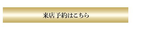 一真堂桜木インター店(新潟) 来店予約はこちら