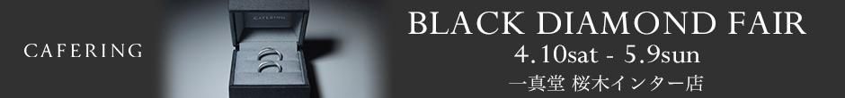 CAFERINGブラックダイヤモンドフェア