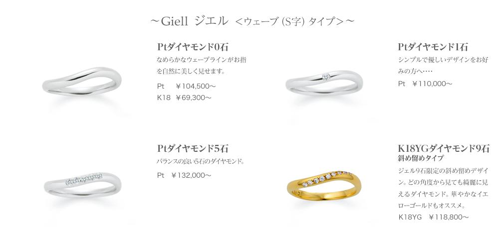 Giell ジエル <ウェーブ(S字)タイプ>