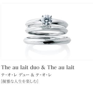 The au lait duo & The au lait