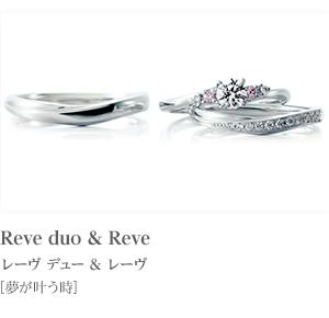 Reve duo & Reve