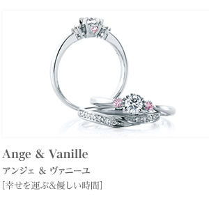 Ange & Vanille