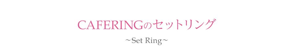 Cafe Ringのセットリング 〜Set Ring〜