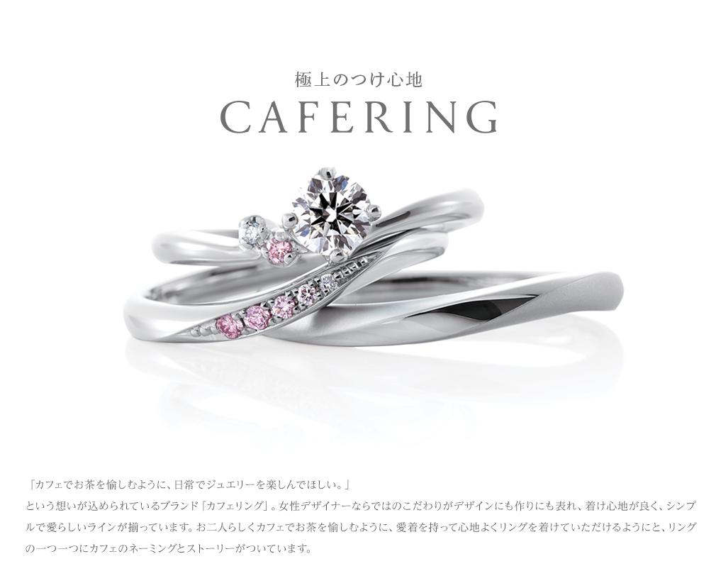 シアワセの「つけごこち」Cafe Ring