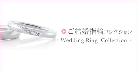 ご結婚指輪コレクション ~Engagement Ring Collection~