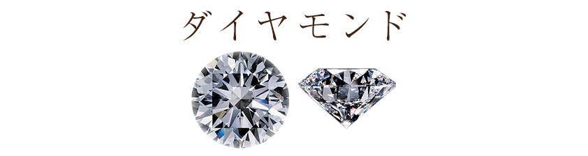 ダイヤモンドの価値を決める 4つのC