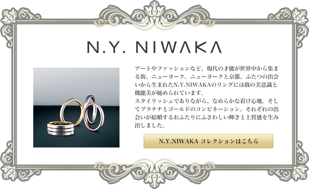 N.Y.NIWAKA|アートやファッションなど、現代の才能が世界中から集まる街、ニューヨーク。ニューヨークと京都、ふたつの出会いから生まれたN.Y.NIWAKAのリングには俄の美意識と機能美が秘められています。スタイリッシュでありながら、なめらかな着け心地。そしてプラチナとゴールドのコンビネーション。それぞれの出会いが結婚するおふたりにふさわしい輝きと上質感を生み出しました。