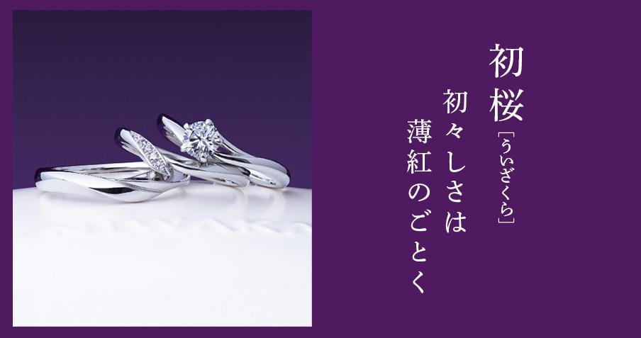 結婚指輪・婚約指輪おすすめブランドNIWAKA(俄 にわか)|新潟県正規取扱店
