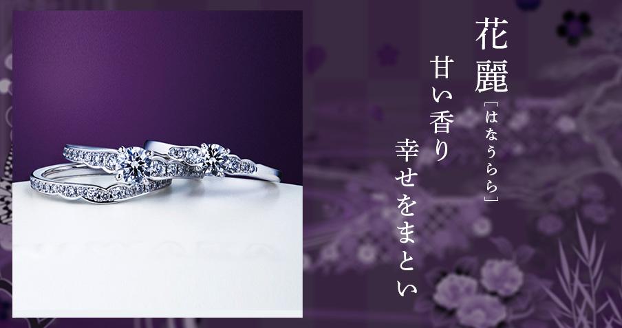 結婚指輪・婚約指輪のブランドNIWAKA(俄 にわか)の「華麗」