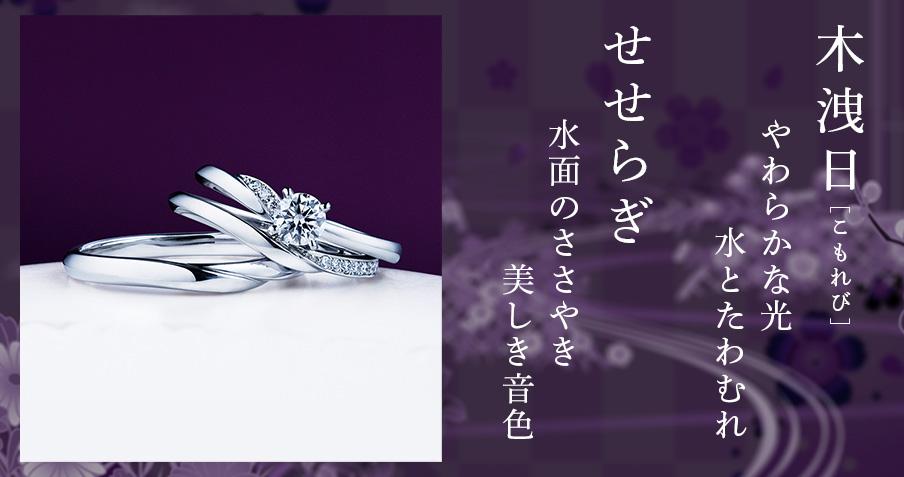 結婚指輪・婚約指輪のブランドNIWAKA(俄 にわか)の「木洩日・せせらぎ」