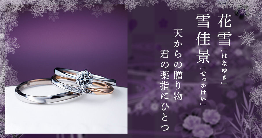 結婚指輪・婚約指輪のブランドNIWAKA(俄 にわか)