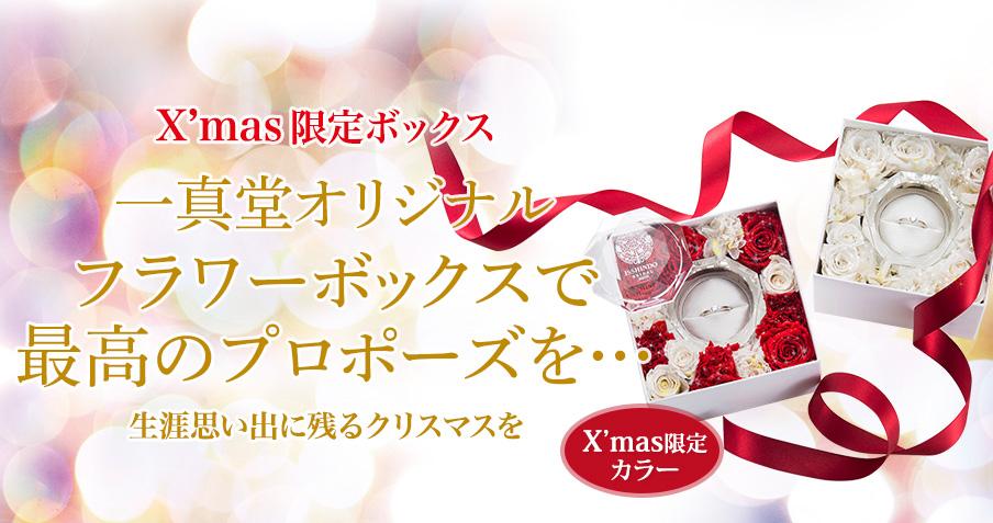 日本で一真堂だけ!フラワーボックスで最高のプロポーズを…