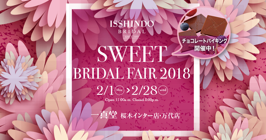 SWEET BRIDAL FAIR