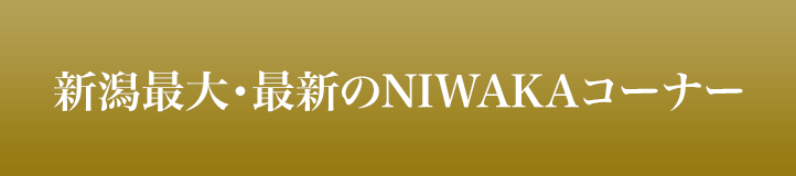 新潟最大・最新のNIWAKAコーナー