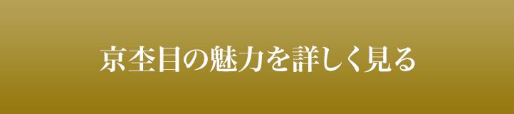 京杢目の魅力を詳しく見る