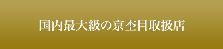 国内最大級の京杢目取扱店