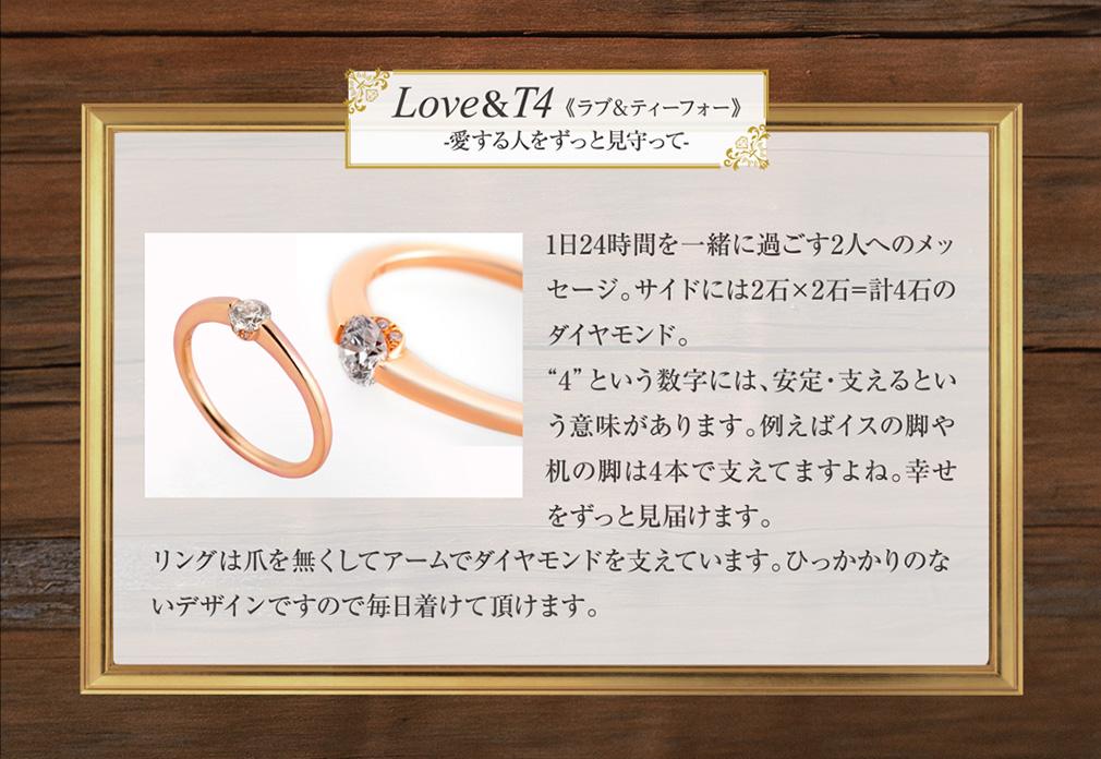 Love&T4