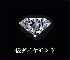俄 NIWAKA ダイヤモンド