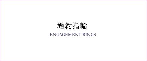 俄 NIWAKA 婚約指輪