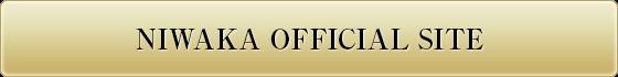 NIWAKAオフィシャルサイト