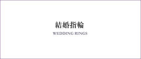 俄 NIWAKA 結婚指輪