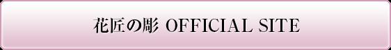 花匠の彫オフィシャルサイト