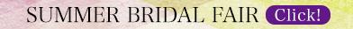 サマーブライダルフェア