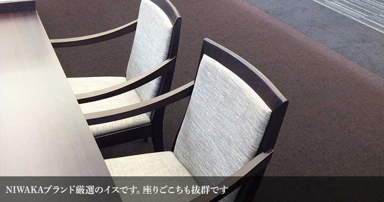 俄 NIWAKAブランド厳選のイスです。座りごこちも抜群です