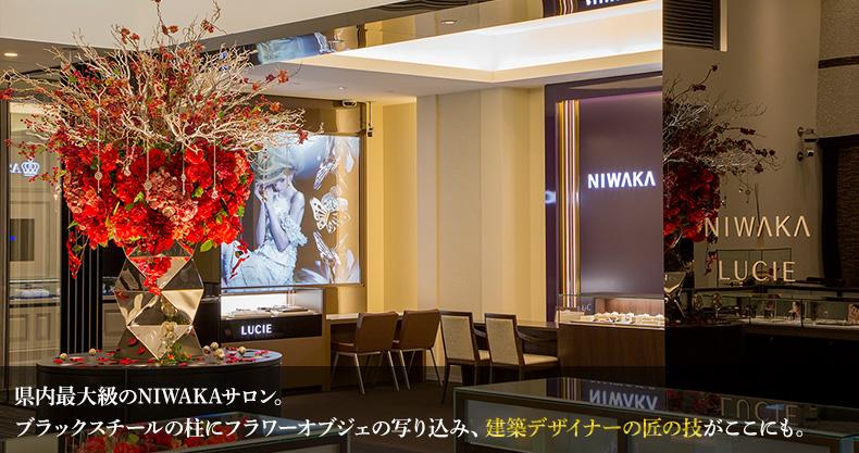 新潟県内最大級の俄 NIWAKAの新潟正規取扱店指輪サロン。ブラックスケールの柱にフラーオブジェの写り込み、建築デザイナーの匠の技がここにも。