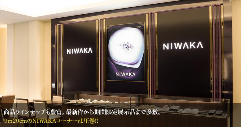 俄 NIWAKA商品ラインナップも豊富。最新作から期間限定展示品まで多数。9m20cmのNIWAKAコーナーは圧巻!!