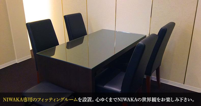 NIWAKA専用のフィッティングルームを設置。心ゆくまでNIWAKAの世界観をお楽しみ下さい。